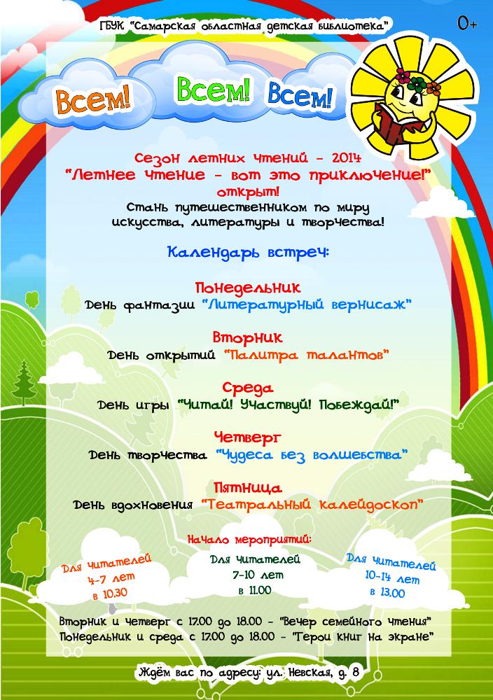 Летний детский праздник в библиотеке заказ аниматоров С