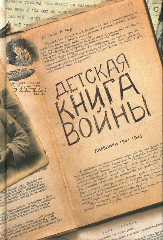 Дневники детей и подростков 1941-1945г