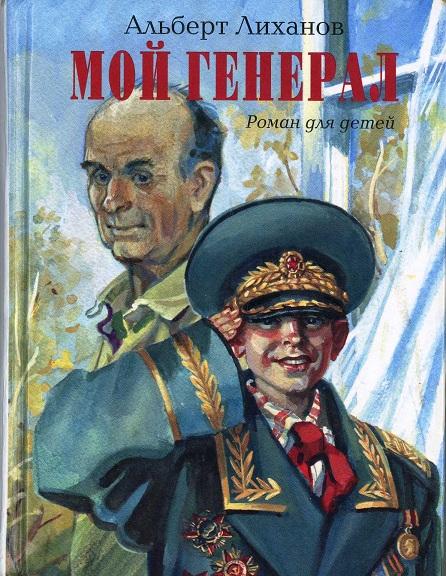 Лиханов А. Мой генерал