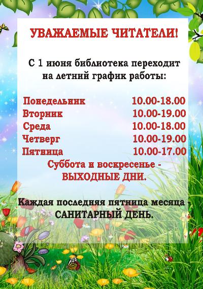 Летний график работы библиотеки ...: sodb.ru/node/641